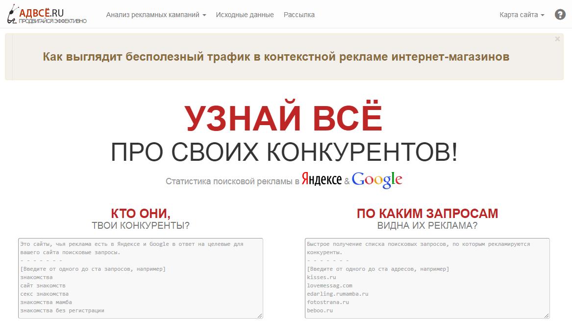 Advse.ru