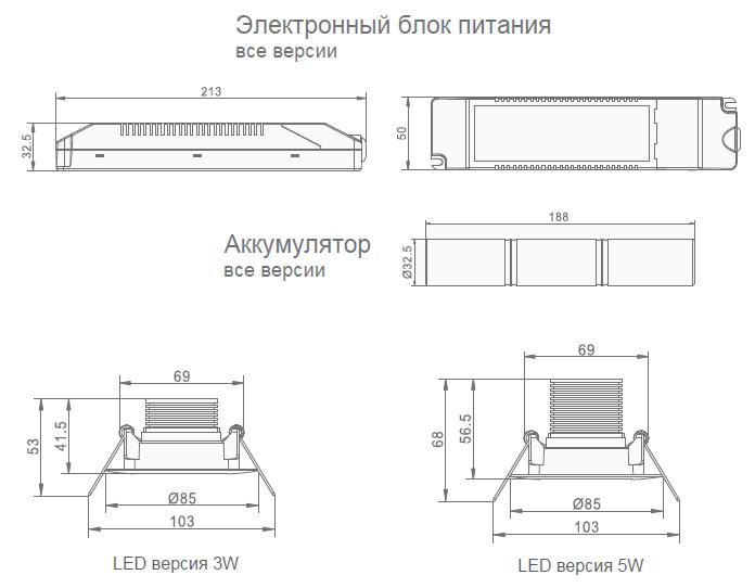 Размеры аварийного встраиваемого светодиодного светильника круглой формы серии Starlet White LED SС