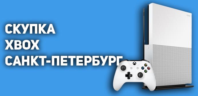 Скупка xBox Санкт-Петербург и область