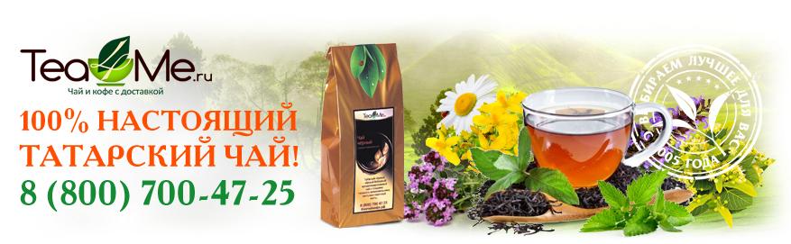 чай с чабрецом, татарский чай
