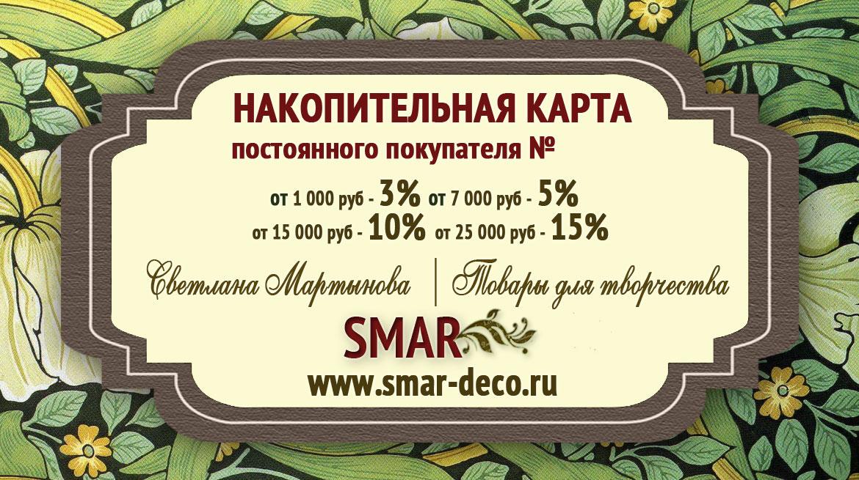 интернет - магазин авторских готовых работ и творческих материалов Светланы Мартыновой SMAR