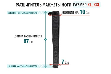Расширитель для ботфортов XL и XXL