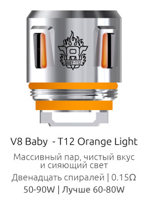 Испаритель SMOK V8 Baby-T12 Orange Light 0.15ом