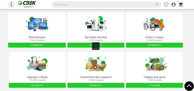 Официальный сайт «СДЭК.Маркет»