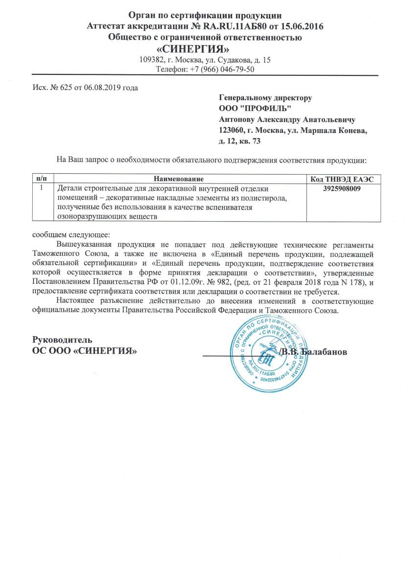 Декомастер Отказное письмо Корея ПРОФИЛЬ