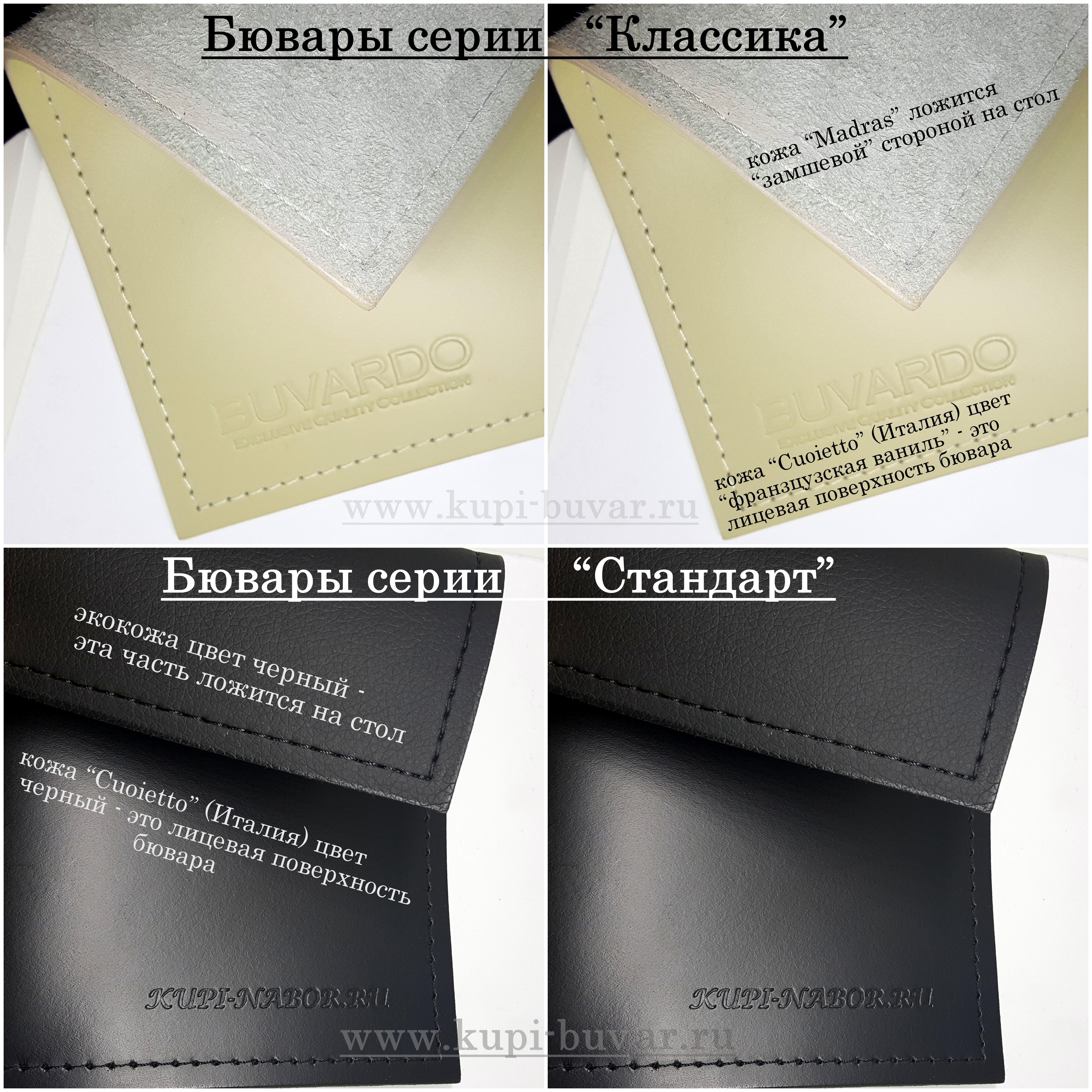 """Пример бюваров серии """"Стандарт"""" и """"Классика""""."""