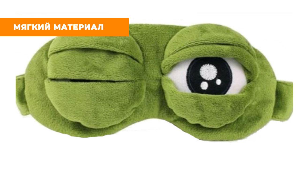 """Маска для сна """"Лягушонок Пепе"""" с эластичной резинкой"""