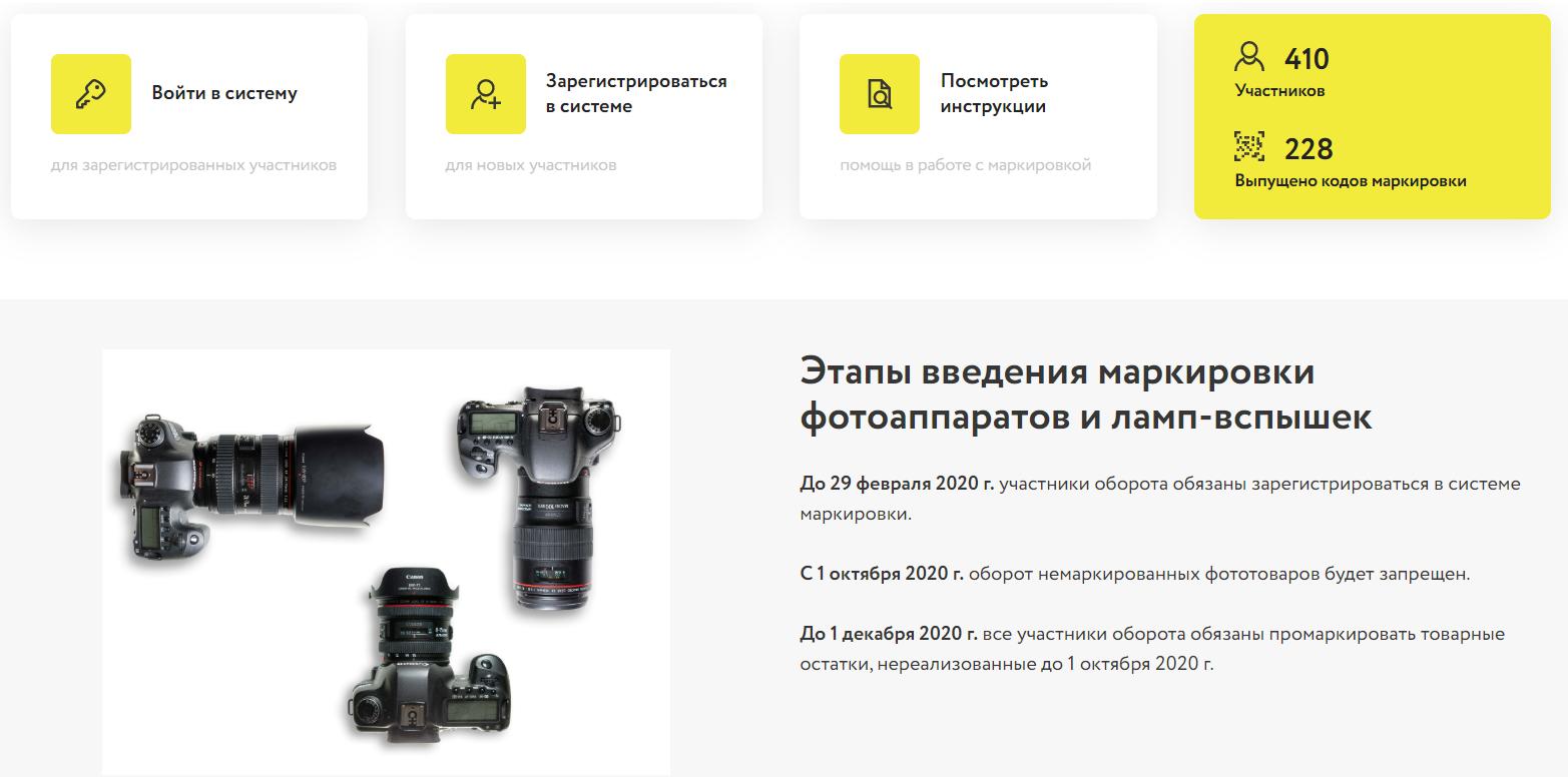 маркировка фотоаппаратов