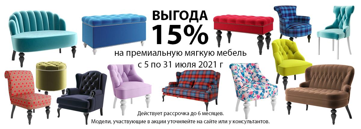 Мягкая -15%