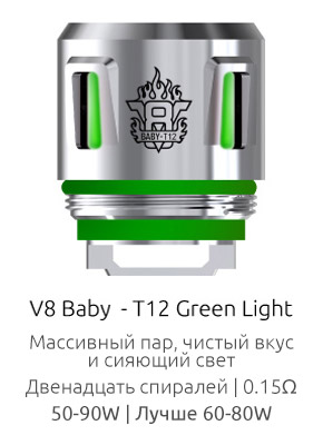 Испаритель SMOK V8 Baby-T12 Green Light 0.15ом