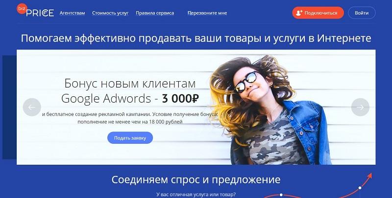 Рекламный сервис price.ru