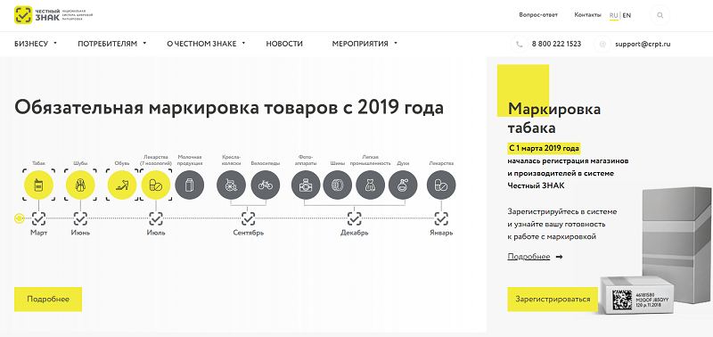 """Главная страница системы""""Честный знак"""""""