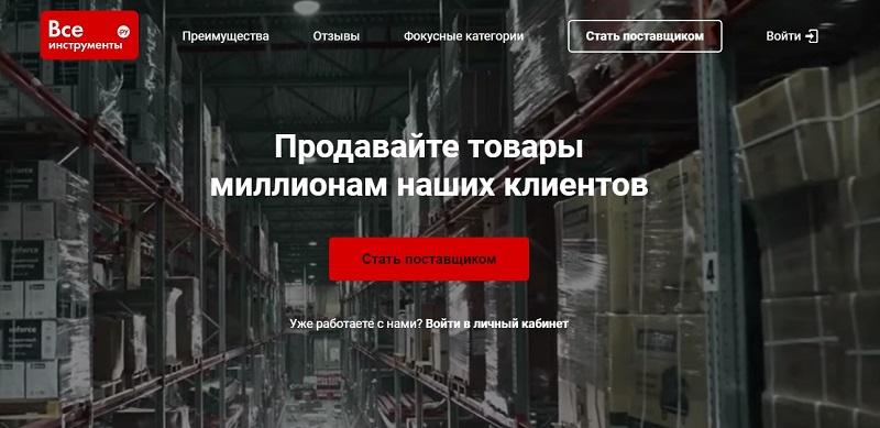 Страница для регистрации продавцов на vseinstrumenti.ru