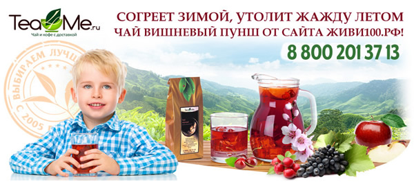 Вишневый пунш чай взрослым и детям