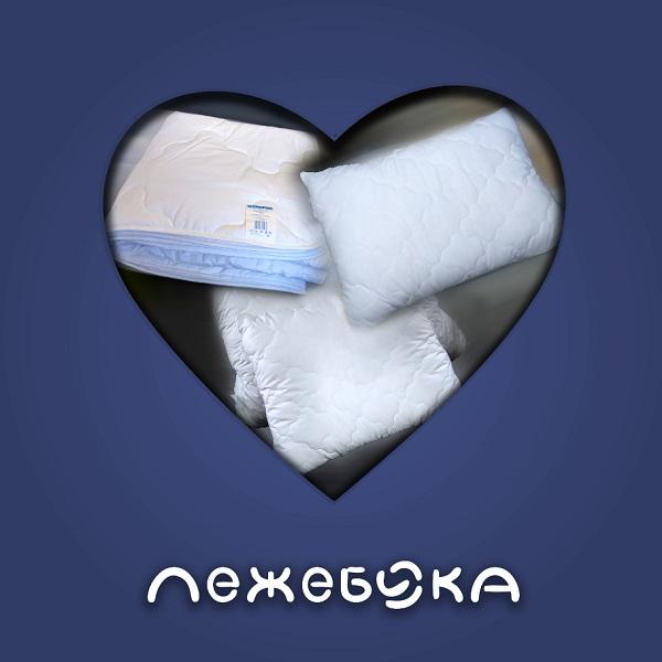 Одеяла и подушки с тенсел-волокном Лежебока