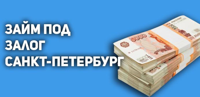 Займ под залог Санкт-Петербург и область