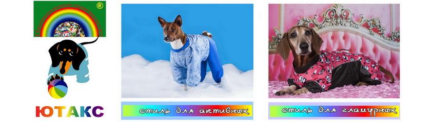 ЮТАКС - Одежда для собак от Производителя
