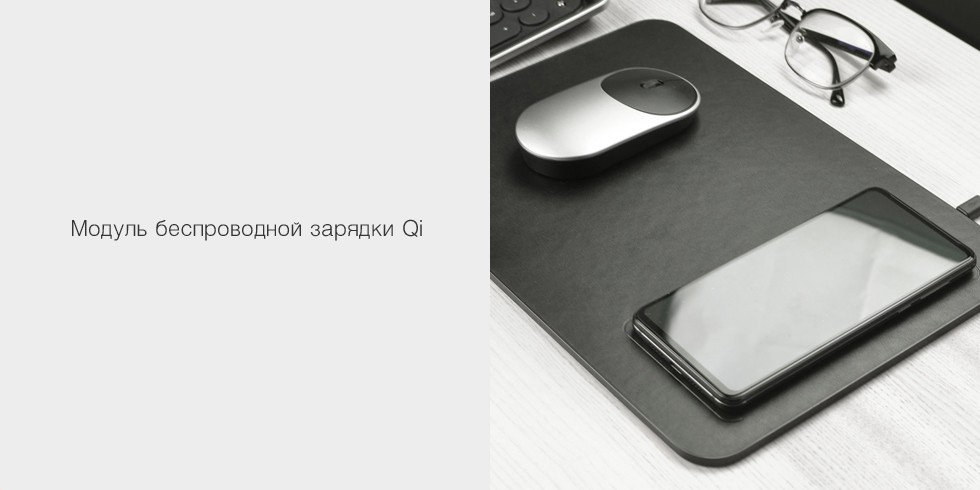 Коврик для мыши Xiaomi MIIIW Wireless Charging Mouse Pad (черный)