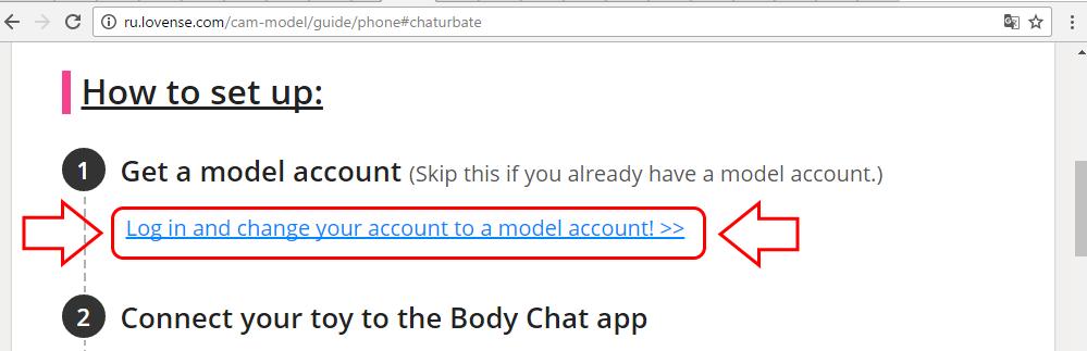 Переключение на аккаунт модели на сайте lovense.com