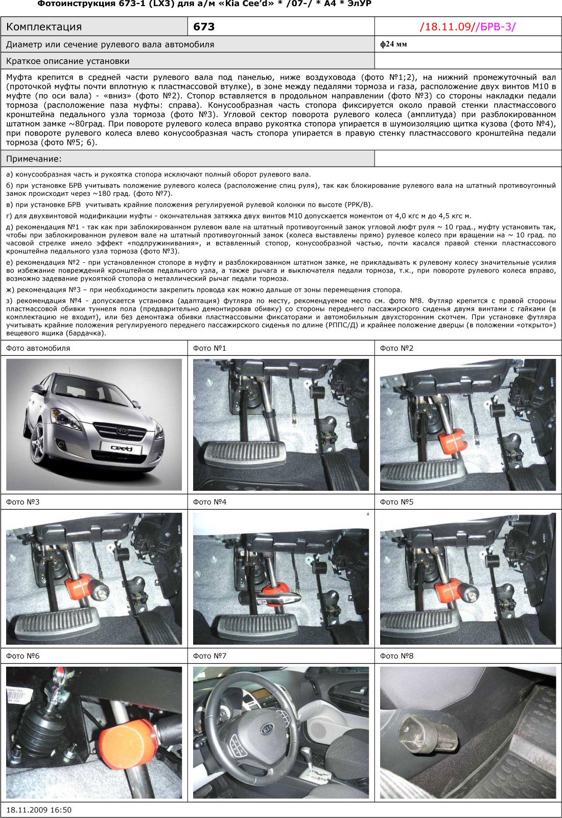 Блокиратор рулевого вала для KIA CEE'D /2007-2012/ А ЭлУР - Гарант Блок Люкс 673.E