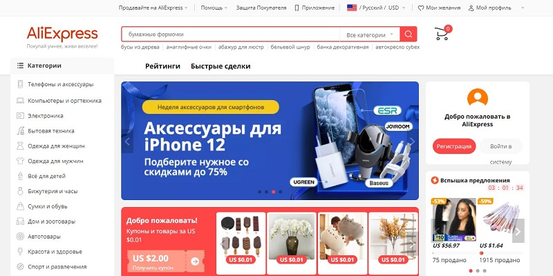 Русскоязычная локализация сайта Aliexpress