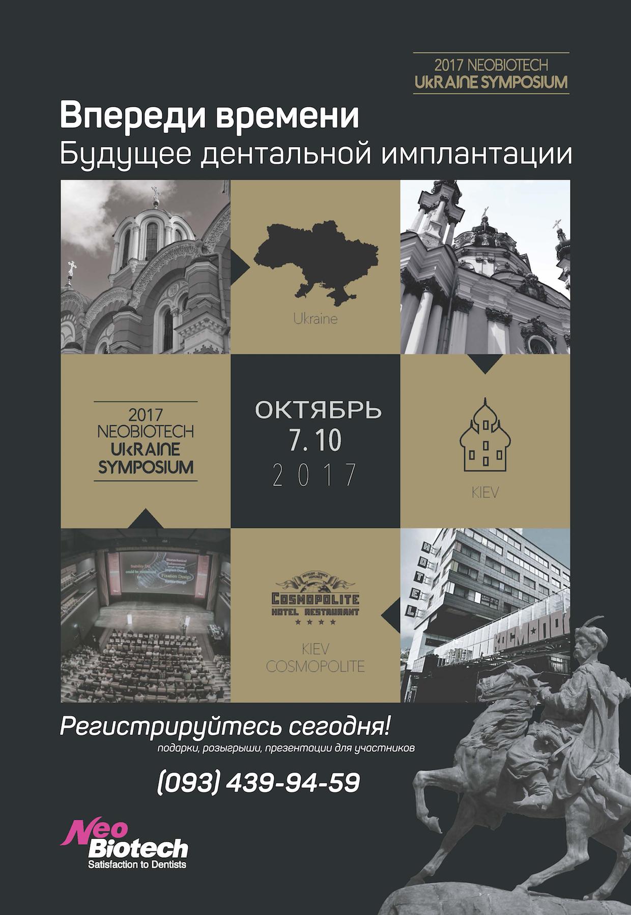 NeoBiotech Ukraine Symposium 2017 | Симпозиум в Киеве
