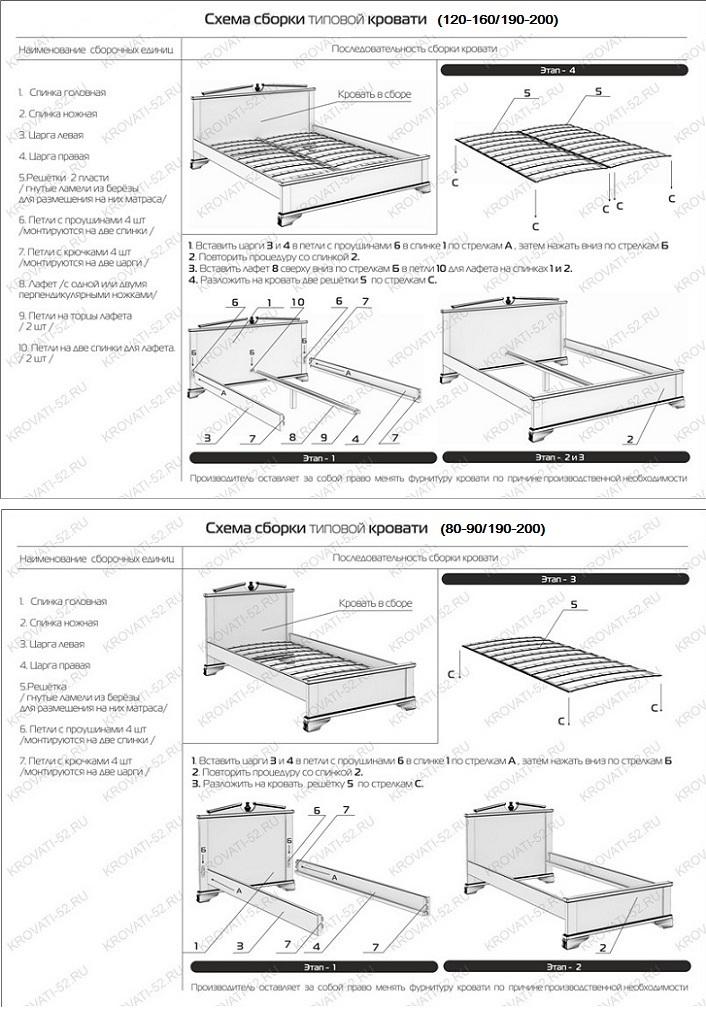 схема_кровати.jpg
