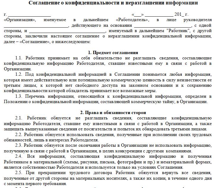 пример договора NDA