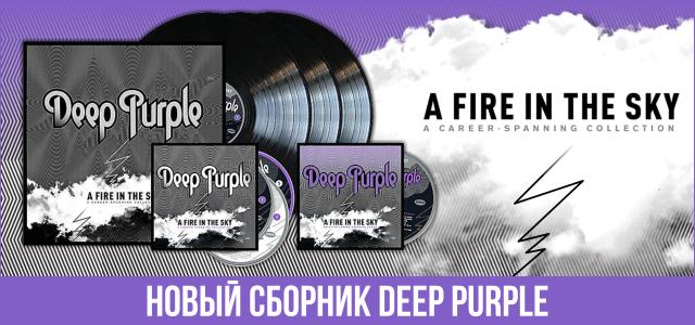 deeppurple-fire-banner.jpg