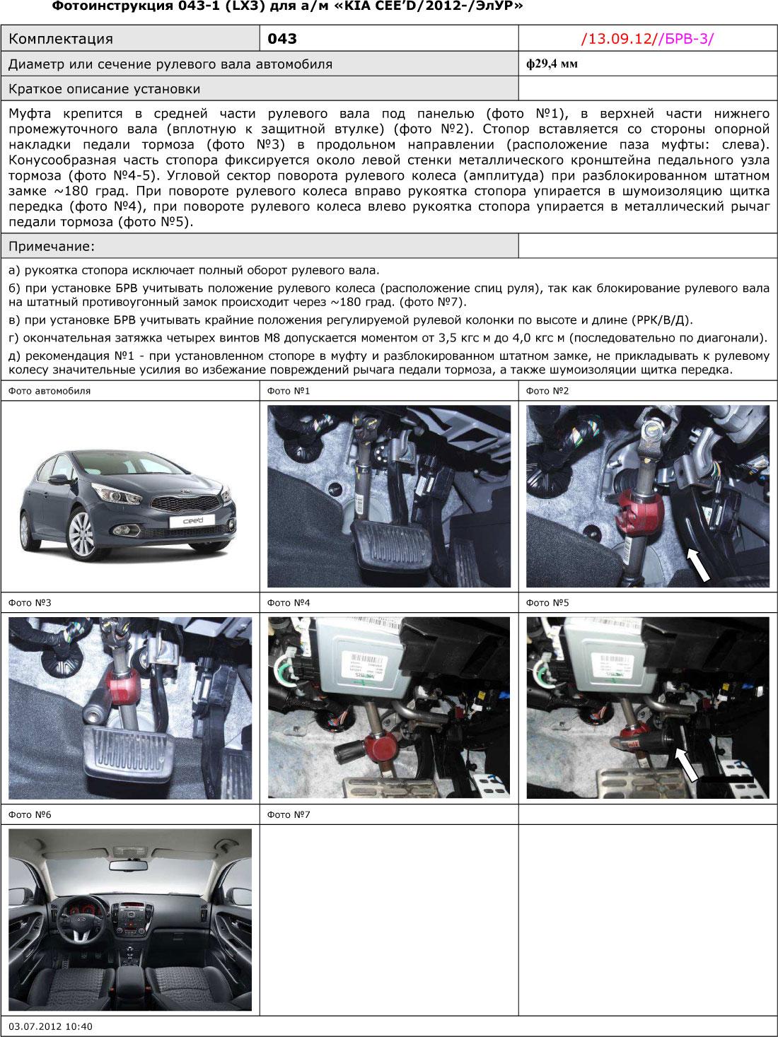 Блокиратор рулевого вала для KIA CEE'D /2012-/ ЭлУР - Гарант Блок Люкс 043.E/k