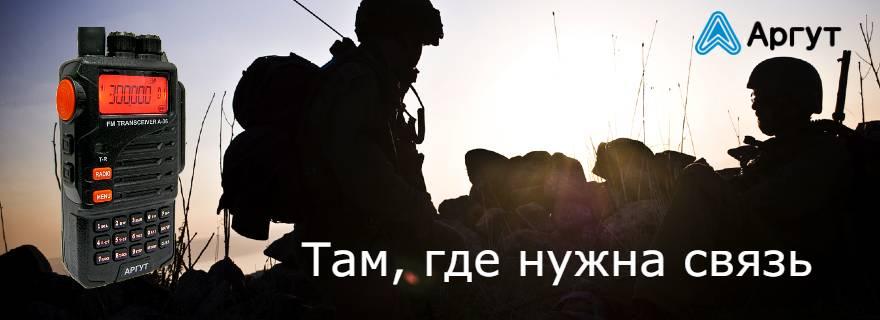 Радиостанции Аргут