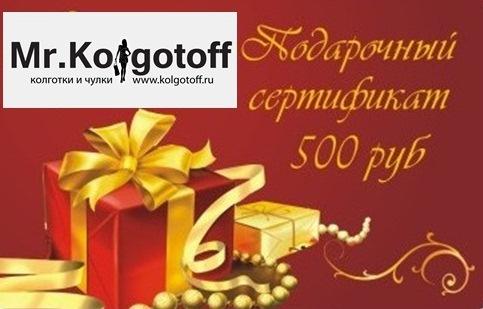 Только с 15 мая и по 15 июня совершите покупку на 2000 руб. (с учетом скидки) и полуте сертификат 500 рублей на следующую покупку в интернет-магазине колготок и чулок Mr.Kolgotoff.