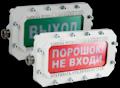 Световые табло и пожарные оповещатели для задач аварийного освещения.