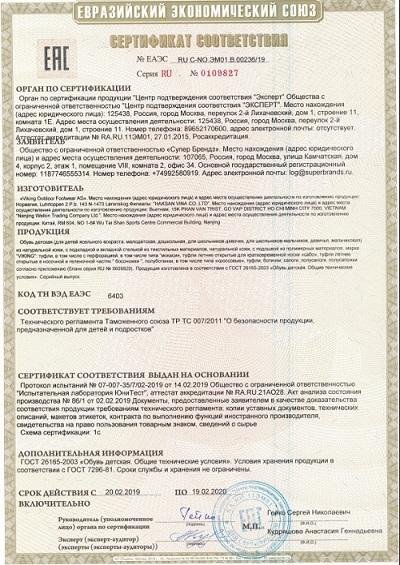 Сертификат Viking 1
