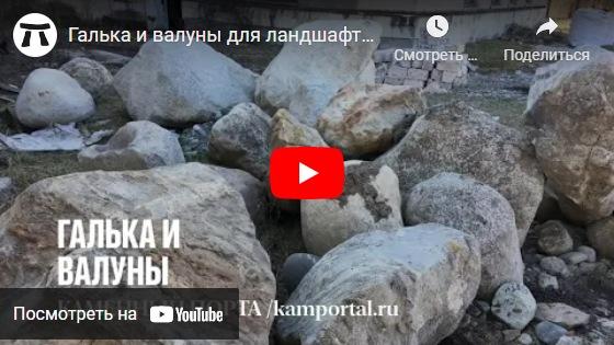 youtube Галька и валуны для ландшафтного дизайна