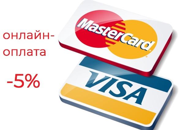 Доп. скидка 5% на всё при оплате на сайте!