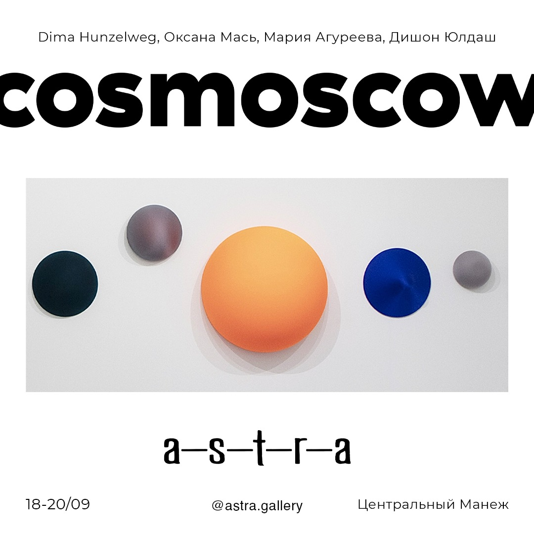 Cosmoscow 2021