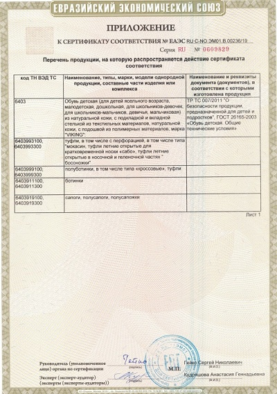 Сертификат Viking 1.1