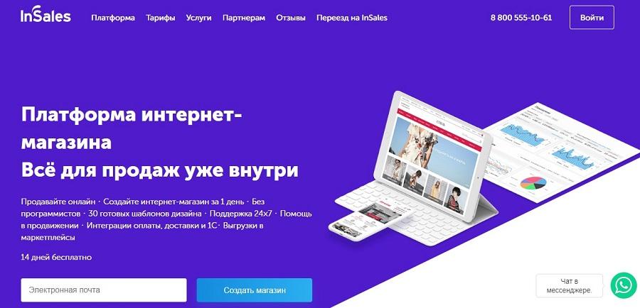 Платформа для интернет-магазинов InSales