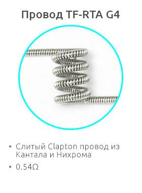 Провод TF-RTA G4: Слитый Clapton провод из Кантала и Нихрома; 0.54Ω