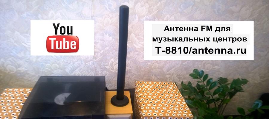 """Video na youtube антенны для музыкального центра FM/ Тест антенны для музыкальных центров  """"Триада-8810""""   - как улучшить прием радио дома,  на даче"""