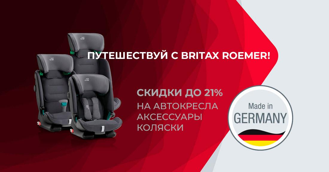 Путешествуй с Britax Roemer