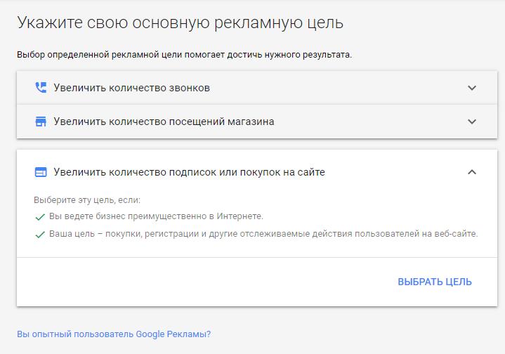 Начало работы вGoogle Ads