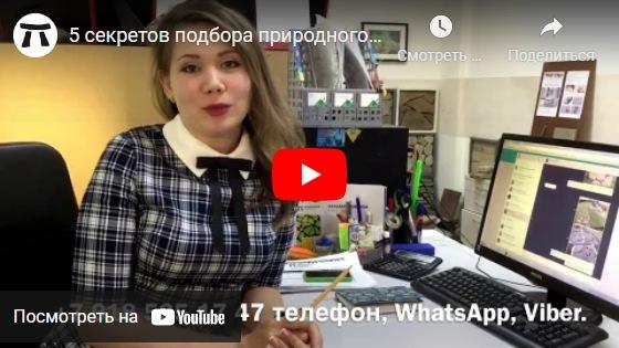 youtube 5 секретов подбора природного камня