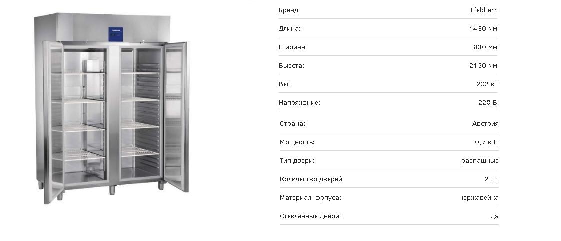 Морозильный шкаф Liebherr GGPv 1470 нерж