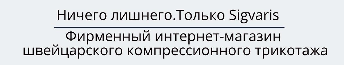 Veno-art.ru - фирменный интернет-магазин компрессионного трикотажа Sigvaris