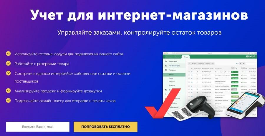 Учет для интернет-магазинов в EKAM