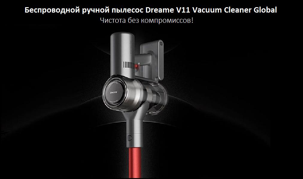Беспроводной ручной пылесос Dreame V11 Vacuum Cleaner Global беспроводной