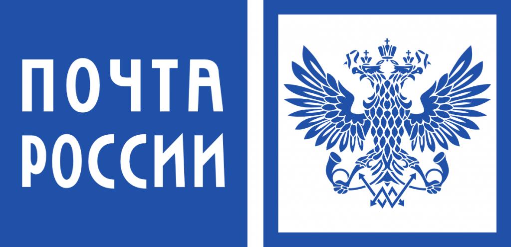 logo-pochta-rossii.png