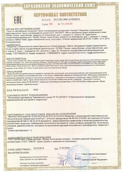 Сертификат Viking  4